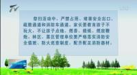 宁夏消防救援总队发布清明节消防安全提示-200404