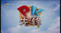 PK先锋-200407