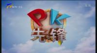 PK先鋒-200428
