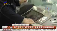 男子透支近20万元玩失踪 涉嫌信用卡诈骗罪被抓-200423