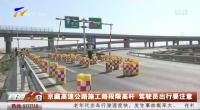 京藏高速公路施工路段限高桿 駕駛員出行要注意-200430