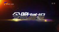 今晚播報-200430