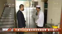 宁夏23389家餐饮单位恢复经营 复工率81%-200404