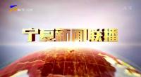 寧夏新聞聯播-200430