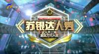 蘇銀達人秀-200418