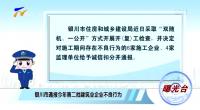 曝光台| 银川市通报今年第二批建筑企业不良行为-200515