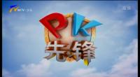 PK先锋-200610