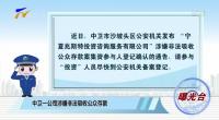 曝光台丨中卫一公司涉嫌非法吸收公众存款-200604