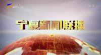 宁夏新闻联播-200629
