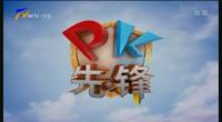 pk先锋-200623