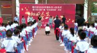 银川市2020年新队员入队仪式暨宁夏交通广播