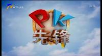 PK先锋-200602