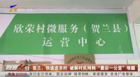"""贺兰:快递进农村 破解村民网购""""最后一公里""""难题-200604"""
