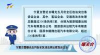 曝光台丨宁夏交警曝光五月份全区违法突出客货运企业-200629