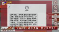 互动话题:高考诈骗,您可别中招!-200711