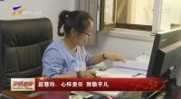 赵慧玲:心怀责任 致敬平凡-200705