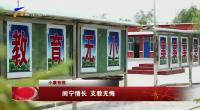 闽宁情长 支教无悔-200711
