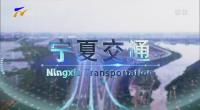 宁夏交通-200704