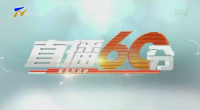 直播60分-200705