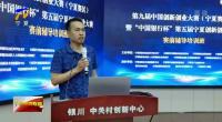 宁夏创新创业大赛赛前辅导培训班银川站开讲-20200712