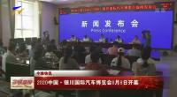 2020中国·银川国际汽车博览会8月8日开幕-20200730