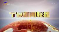 宁夏新闻联播-200711