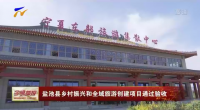 盐池县乡村振兴和全域旅游创建项目通过验收-20200923