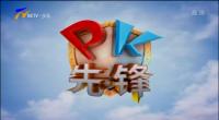 PK先锋-20200901