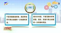宁夏分时段分步骤攻坚治理塑料污染 不可降解塑料袋逐步禁止或限制使用-20200917