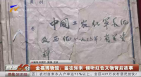 金福博物馆:鉴往知来 倾听红色文物背后故事-20200923