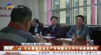 宁东基地安全生产专项整治三年行动进展顺利-20200925