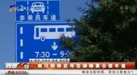 银川即将启用宝湖路复合型车道-20200917