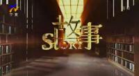 故事-20200916