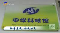 科普惠民 科技为民-20200925