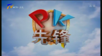 pk先锋-20200915