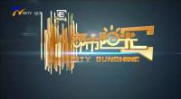 都市阳光-20200919