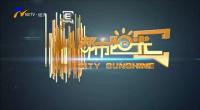 都市阳光-20200916