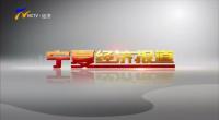宁夏经济报道-20200916