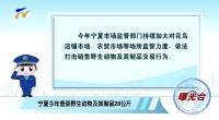 宁夏今年查获野生动物及其制品28公斤-20200917