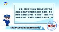 石嘴山市场监管局加强防控医疗器械安全风险-20200925