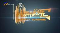 都市阳光-20200917