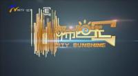 都市阳光-20200914