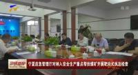 宁夏应急管理厅对纳入安全生产重点帮扶煤矿开展靶向式执法检查-20200923