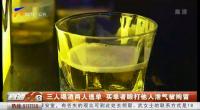 三人喝酒两人逃单 买单者殴打他人泄气被拘留-20200925