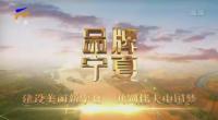 品牌宁夏-20200914