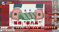 """互动话题:银川""""房八条""""调控房价不手软-20201009"""