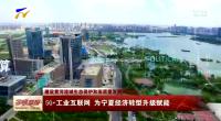 建设黄河流域生态保护和高质量发展先行区丨5G+工业互联网 为宁夏经济转型升级赋能-20201009