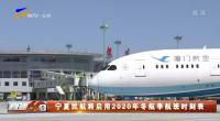 宁夏民航将启用2020年冬航季航班时刻表-20201021