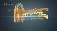 都市阳光-20201008