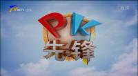 PK先锋-20201020